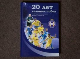 """В продаже появились книги """"20 лет славных побед"""""""